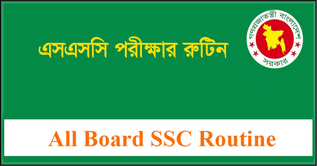 All Board SSC Routine 2021