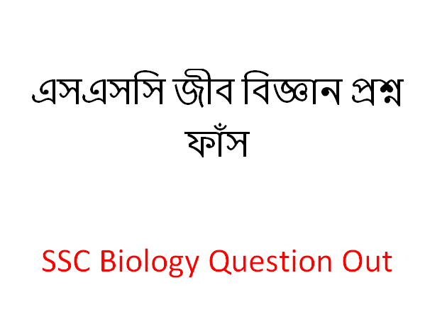 SSC biology question out
